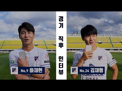경기 직후 인터뷰 I vs전주(2020.9.26)