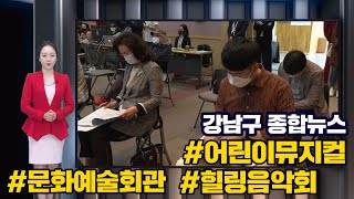 강남구청 2021년 5월 첫째주 주간뉴스