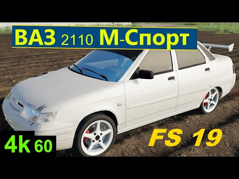 VAZ 2110 M-Sport v1.0.0.0