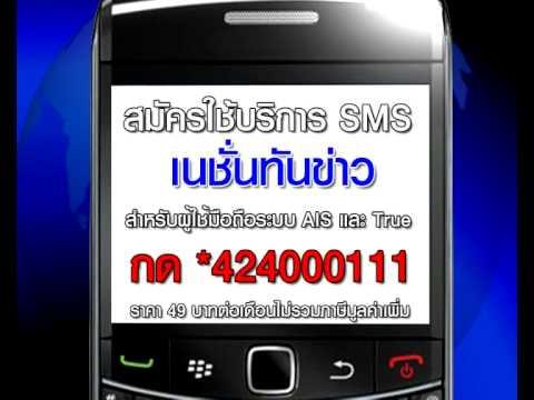 Nation Mobile News   SMS เนชั่นทันข่าว   ธีระ