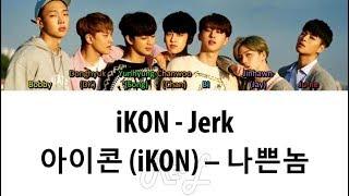 Video iKON (아이콘) - Jerk (나쁜놈) (Color Coded Lyrics ENGLISH/ROM/HAN) MP3, 3GP, MP4, WEBM, AVI, FLV Juni 2019