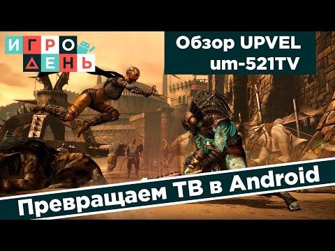 Превращаем ТВ в настоящую приставку на Android [UPVEL UM-521TV]