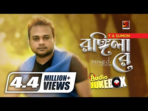 Rongila Re || By F A Sumon | Full Album | Juke Box |  ☢☢ EXCLUSIVE ☢☢