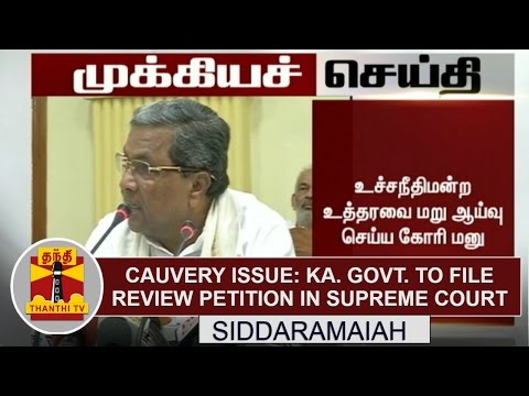 Cauvery-Issue-Karnataka-Govt-to-file-Review-Petition-in-Supreme-Court--Siddaramaiah