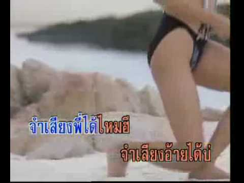 – Sexy Music Video Thai Lao Song
