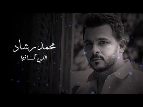 """اسمع- محمد رشاد يغني """"اللي كانوا"""""""