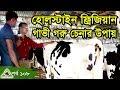 Download Lagu Krishi/কৃষি চিত্র-108 Cow Market,Cow Farm গরুর খামার , গাভী গরু ও বকনা বাছুর । Mp3 Free