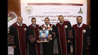 مناقشة رسالة ماجستير الباحث عمر أبو سمرة