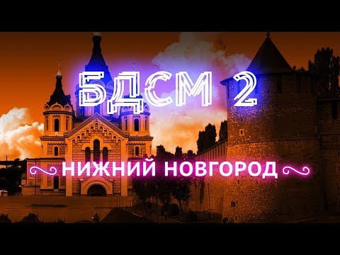 Прогулка с мэром Нижнего Новгорода   «Умный город» с глупыми ошибками