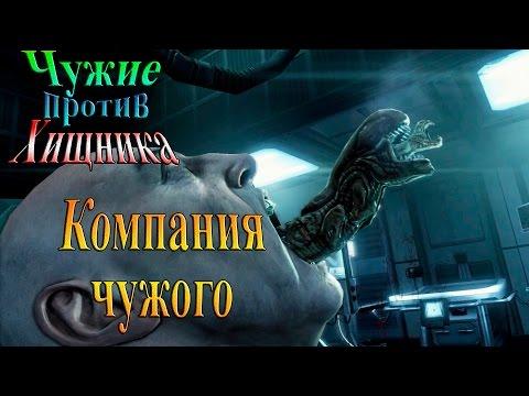 Aliens vs Predator (Чужие против хищника) - часть 7 - Компания Чужого!!!