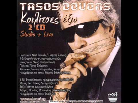 Tasos Bougas - M'afineis tora