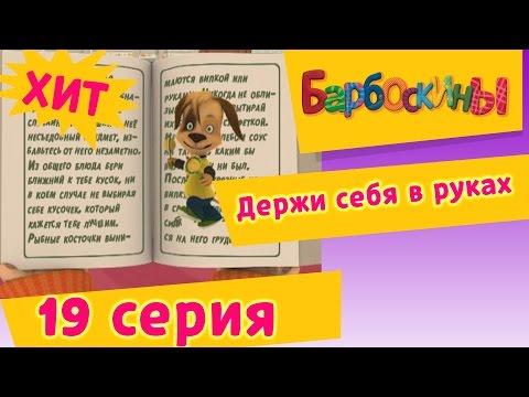 Держи себя в руках - 19 серия мультсериала Барбоскины