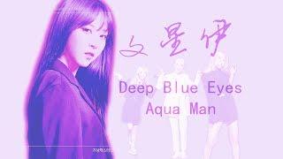 [MAMAMOO Moonbyul Focus Stage Mix] Girl Next Door - Deep Blue Eyes 玟星Focus舞台混剪