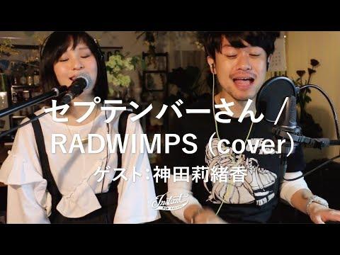 , title : 'セプテンバーさん / RADWIMPS (cover)'