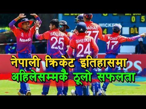 (ठूलो सफलता : नेपाली क्रिकेटले पायो वनडे मान्यता, अब नेपाली क्रिकेटलाई के फाईदा ? - Duration: 3 minutes, 59 seconds.)