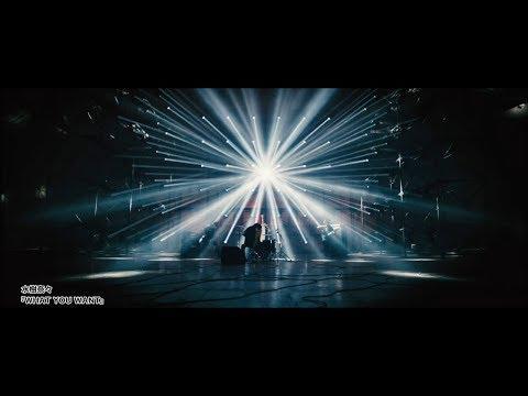 水樹奈々「WHAT YOU WANT」MUSIC CLIP(Short Ver.)