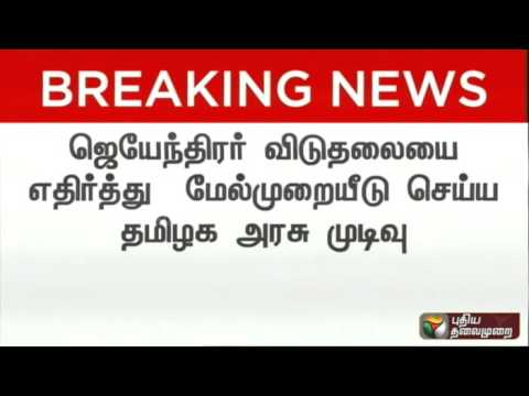 TN-Govt-to-Appeal-against-Kanchi-Jayendrars-in-Auditor-Assault-Case