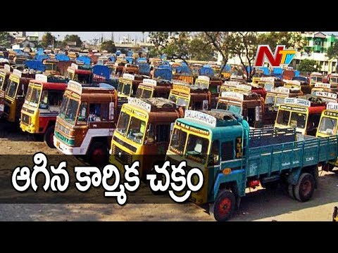 Lorry Owners Strike Continues in Telugu States | Lorry Strike Enters 2nd Day | NTV (видео)