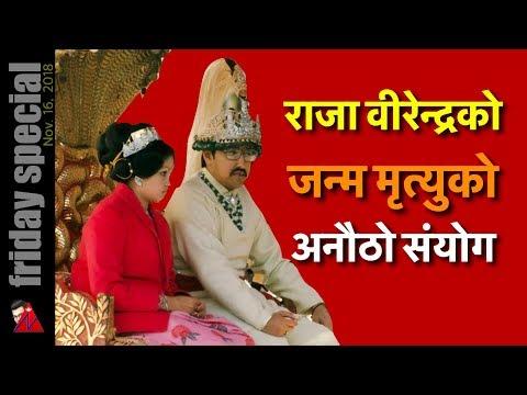 (राजा वीरेन्द्र र ज्ञानेन्द्रको शुक्रवार प्रेम - King Birendra love of Friday - Duration: 4 minutes, 7 seconds.)
