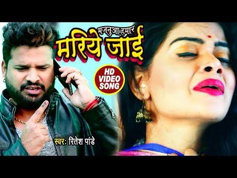 Video Ritesh Pandey का सबसे बड़ा दर्दभरा गाना 2017 - Majanua Hamar Mariye Jai - Superhit Bhojpuri Songs download in MP3, 3GP, MP4, WEBM, AVI, FLV January 2017