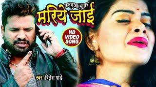 image of Ritesh Pandey का सबसे बड़ा दर्दभरा गाना 2017 - Majanua Hamar Mariye Jai - Superhit Bhojpuri Songs