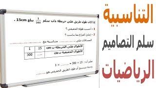 الرياضيات السادسة إبتدائي - التناسبية سلم التصاميم تمرين 4
