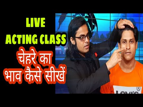 एक्टिंग क्लास लाइव || LIVE ACTING CLASSES|FACIAL EXPRESSIONS ACTING TIPS BY SuccessGate Film Academy