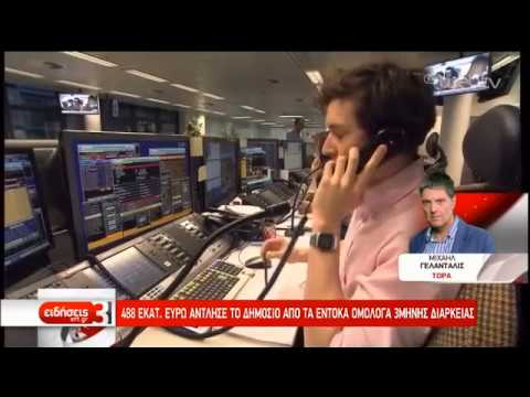 Πρώτη φορά δανεισμός με αρνητικό επιτόκιο για την Ελλάδα | 09/10/2019 | ΕΡΤ