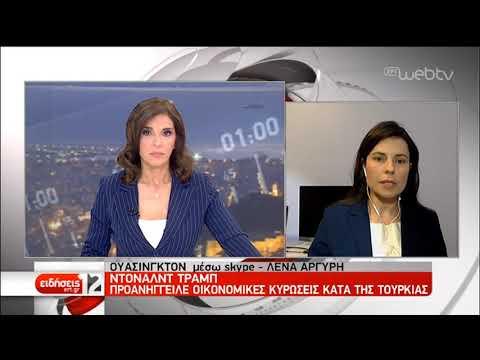 Αυστηρές κυρώσεις κατά της Τουρκίας προανήγγειλε ο Τραμπ | 14/10/2019 | ΕΡΤ