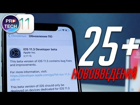 Полный обзор iOS 11.3 beta 1: МНОГО НОВОГО! | ProTech