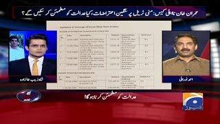 Aaj Shahzaib Khanzada Kay Sath - 25 July 2017