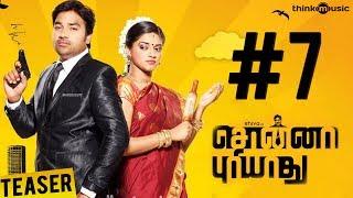 Sonnaa Puriyaadhu Teaser  7