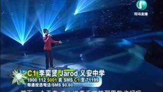 Video C1 李奕贤 Jarod-下一个天亮 校园SuperStar 2009 总决赛 (2009-04-12) MP3, 3GP, MP4, WEBM, AVI, FLV Desember 2018