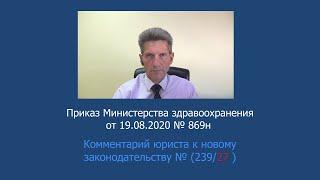 Приказ Минздрава России № 869н от 19 августа 2020 года