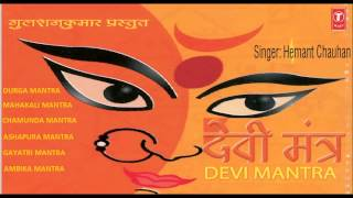 Devi Mantra By Hemant Chauhan