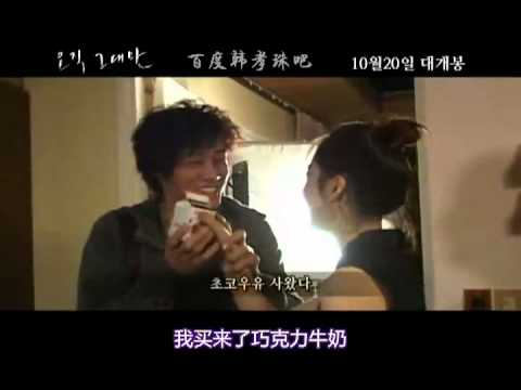 20110929 韩孝珠 电影《只有你》完整花絮[中字].avi