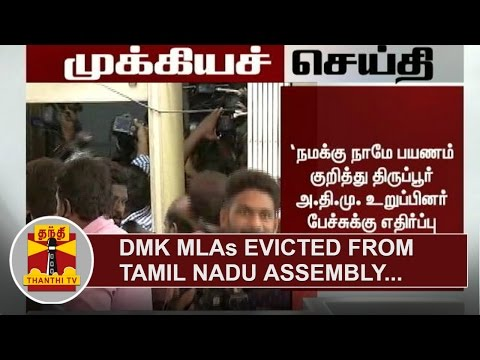 Breaking-News--Ruckus-in-TN-Assembly--DMK-MLAs-evicted-Thanthi-TV
