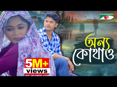 Onno Kothaw | অন্য কোথাও | Bangla Natok 2017 | Directed by Salauddin Lavlu | Channel i TV