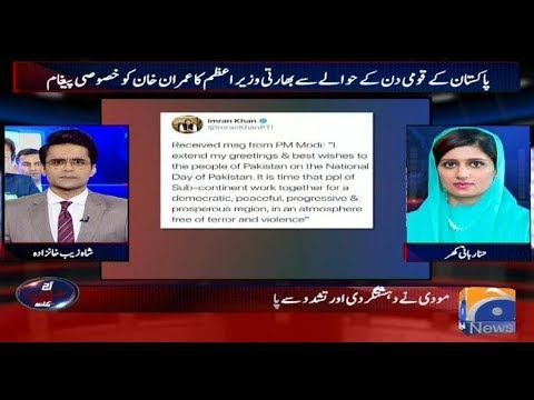 Aaj Shahzeb Khanzada Kay Sath - Indian PM's special message to Imran Khan on Pakistan Day