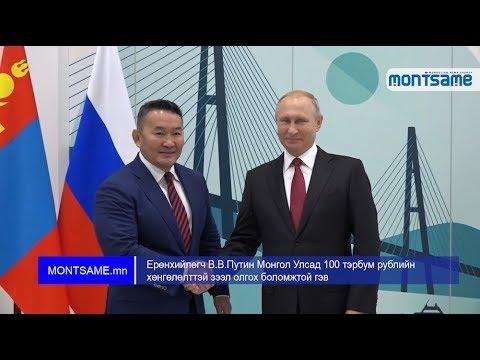 Ерөнхийлөгч В.В.Путин Монгол Улсад 100 тэрбум рублийн хөнгөлөлттэй зээл олгох боломжтой гэв