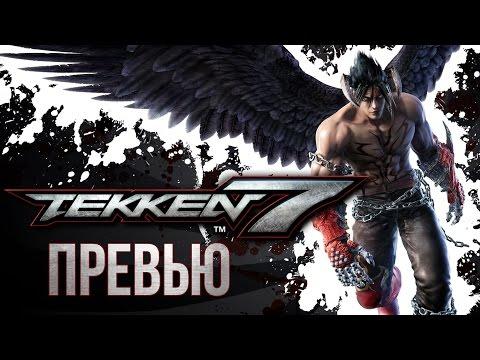 Tekken 7. Превью