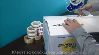 Εκτυλικτήρας αυτοκόλλητης ταινίας Ybico Τ336