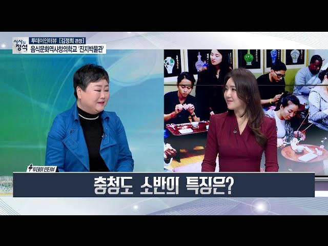 2019. 01. 03  시사의 정석 - 투데이인터뷰  (김정희 진지박물관 관장)