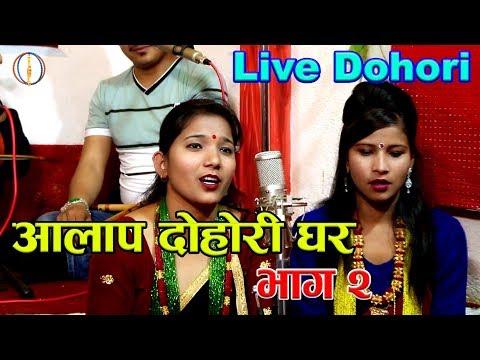 (Live Dohori || खोली झर्यो गाई || Aalap Dohori Ghar Episode 2 || Santosh BC & Ambika Sunar - Duration: 12 minutes.)