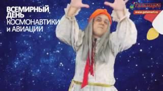 Галамартовна поздравляет с Днём космонавтики и авиации