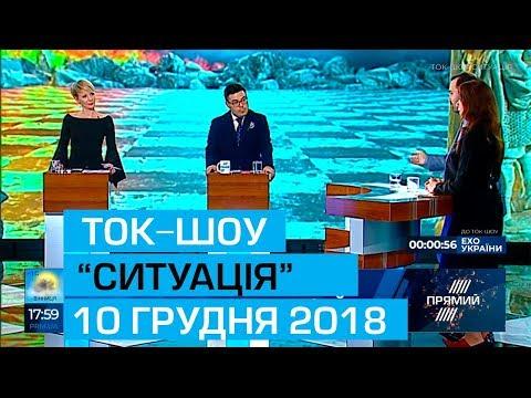 """Ток-шоу """"Ситуація"""" від 10 грудня 2018 року"""