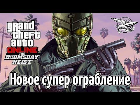 Стрим - GTA 5 Online - Новое ограбление Doomsday Heist - Часть 2 (видео)