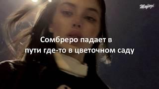 Gidayyat x Hovannii - Сомбреро текст песни