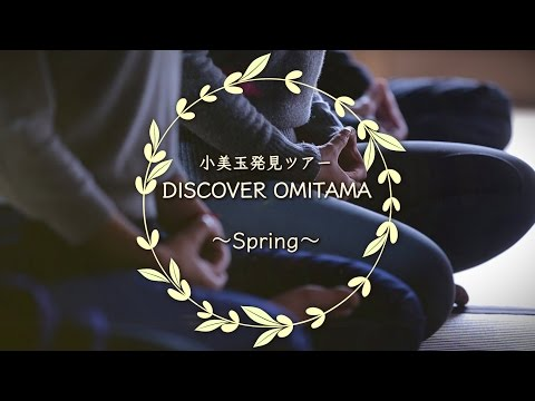 DISCOVER OMITAMA 小美玉発見ツアー〜spring〜