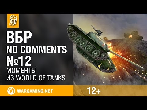 ВБР: No Comments 12. Смешные моменты World of Tanks